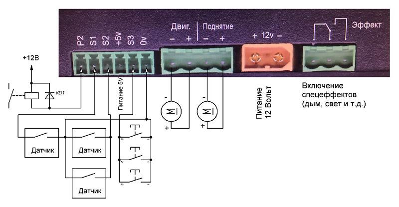 Подключение двигателя мишеней и спецеффектов в тире