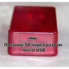 ИК передатчик системы безопасности тира