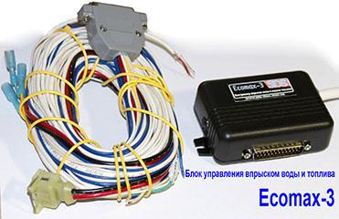 Система упорскування води в двигун Ecomax