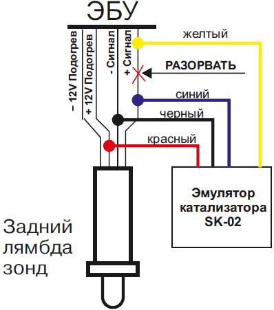 Схема обманки лямбда - эмулятора катализатора SK-02 a