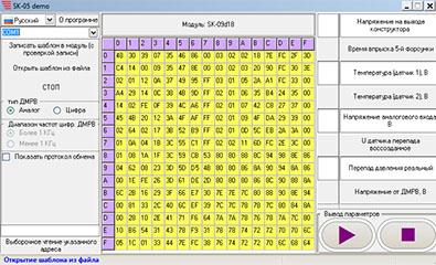 Програма для емулятора SK-05